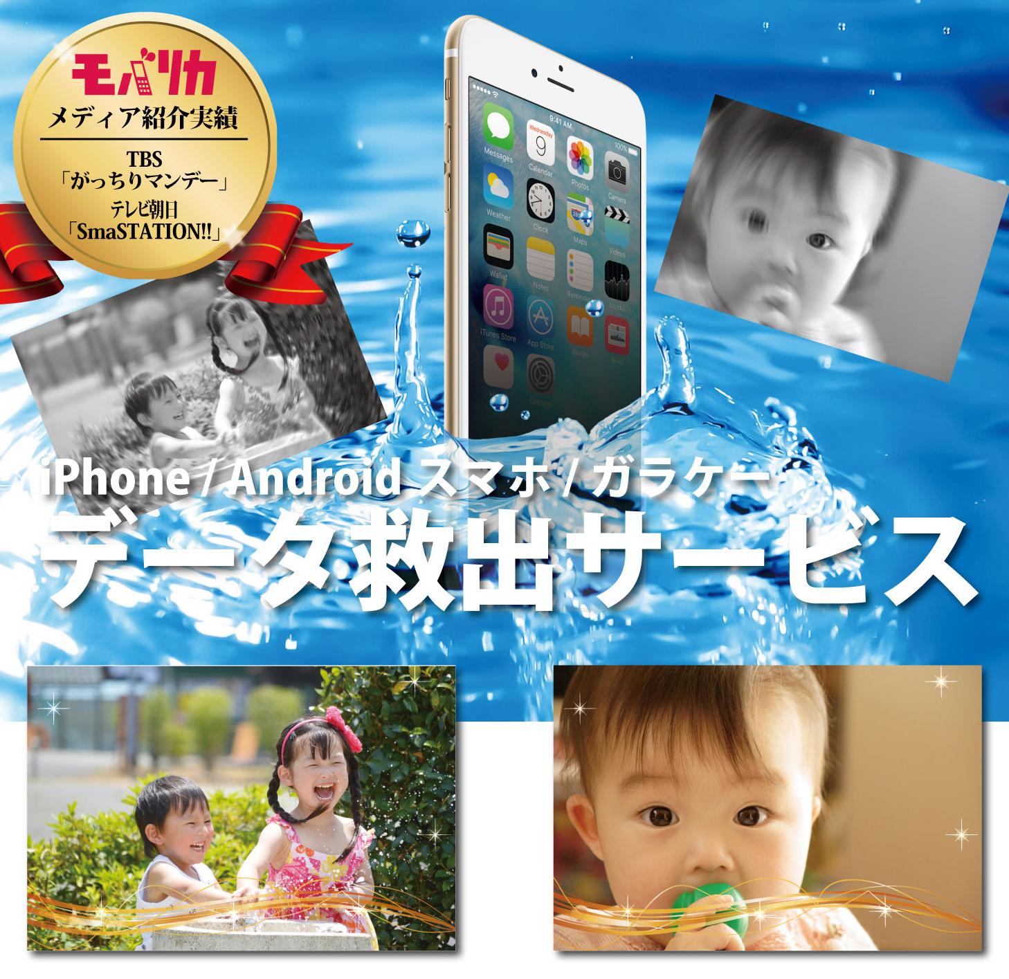 iPhone/Androidスマホ/ガラケー データ救出サービス