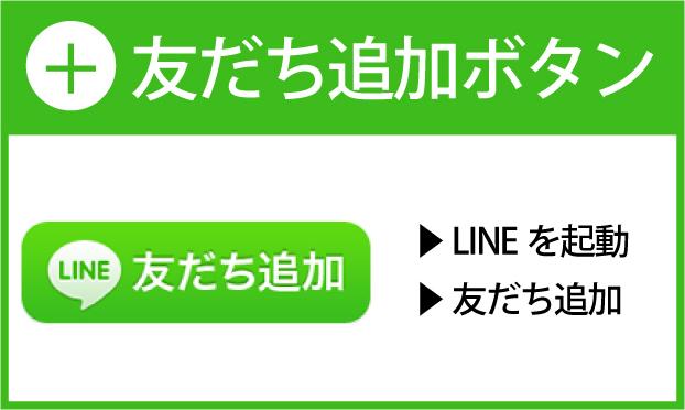 モバイルコンサル LINE@友だち追加ボタンはこちら