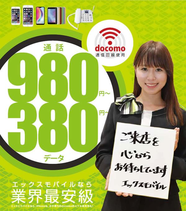 通話は980円~ データは380円~